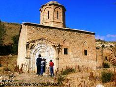 e-Pontos.gr: «Οδοιπορικό στον Αλησμόνητο Πόντο -  Εκκλησίες – Μ...