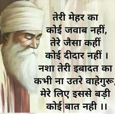 Sikh Quotes, Gurbani Quotes, Indian Quotes, Punjabi Quotes, Hurt Quotes, Bible Quotes, Qoutes, Good Night Hindi Quotes, Good Thoughts Quotes