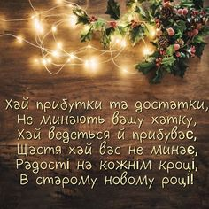 Со старым новым годом! Holiday Wishes, Christmas Decorations, Holiday Decor, Science And Nature, Christmas And New Year, Holidays And Events, Candle Jars, Happy New Year, Happy Birthday