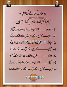 Behtreen waqt khan at k lye Good Health Tips, Health And Fitness Articles, Natural Health Tips, Health Advice, Healthy Tips, Healthy Food, Health Fitness, Islamic Phrases, Islamic Messages