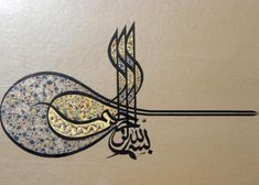 Klasik Türk Sanatları Vakfı Arabic Calligraphy Design, Calligraphy Letters, Islamic Calligraphy, Geometric Art, Pattern Design, Decoration, Miniatures, Illustration, Painting