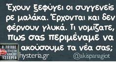 funny, greek, quotes Funny Greek Quotes, Funny Quotes, Favim, English Quotes, Laugh Out Loud, Sarcasm, Haha, Jokes, Messages