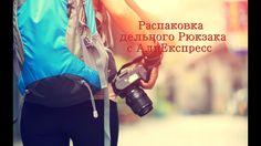 Распаковка Дельного Рюкзака MR с АлиЕкспресс