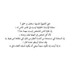 Imagen de عربي, كلمات, and اقوال