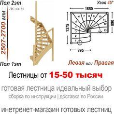 винтовые лестницы в оренбурге http://shorti.be/15
