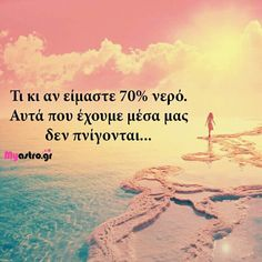 Feeling Loved Quotes, Love Quotes, Greek Quotes, Quote Of The Day, Life Is Good, Thoughts, Feelings, Words, Decor