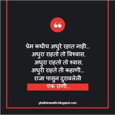 Want to update your love status in Marathi? Here is the best collection of Marathi love status for Whatsapp. Marathi Status Love, Marathi Love Quotes, Marathi Poems, Love Status, Flirty Status, Hindi Quotes, Love Letters Quotes, Love Song Quotes, Good Life Quotes