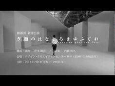 ▶ 維新派「夕顔のはなしろきゆふぐれ〜Perspective play for City」CM動画第三弾 - YouTube
