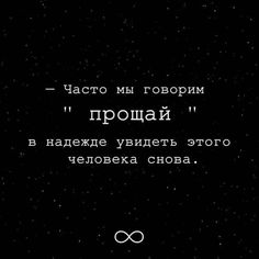 Tumblr Quotes, Text Quotes, Quotes Quotes, True Love Quotes, Some Quotes, Russian Quotes, Aesthetic Words, Look Girl, My Mood