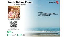 Boarding Pass, Desktop Screenshot, Youth, Camping, Campsite, Campers, Young Adults, Tent Camping, Rv Camping