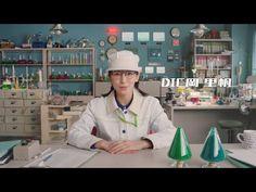 (20) 「DIC岡里帆、カラーフィルタを語る。」篇 <ロングVer.> - YouTube Japanese Funny, Brand Advertising, Gym Design, Tv Commercials, Motion Design, Online Video, Kitsch, Tokyo, January