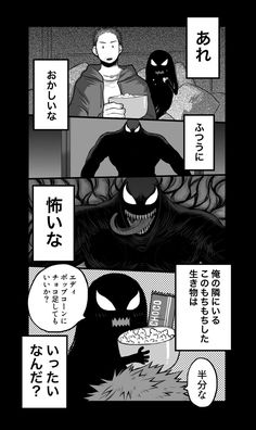 Marvel Art, Venom, Avengers, Fan Art, Manga, Superhero, Comics, Funny, Fictional Characters