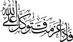 """{ فَإِذَا عَزَمْتَ فَتَوَكَّلْ عَلَى اللَّهِ ۚ }    """"Then when you have taken a decision, put your trust in Allah"""" (Surah Al-e-Imran, 159)"""