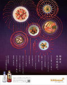キッコーマン 広告「和食は、冬の花火だ。」