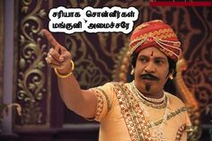 Sariyaka Sonnerkal Mankuni Amaicharae-Vadivelu Comedy Tamil Jokes, Tamil Comedy Memes, Comedy Quotes, Funny Comedy, Vadivelu Memes, New Whatsapp Video Download, Comedy Pictures, Tamil Motivational Quotes, Funny Comments