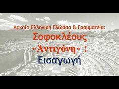 """ΕΛΠΙΔΑ - HOPE: Θεοπνευστη η Σοφοκλέους """" Αντιγόνη """" (ομιλία)"""