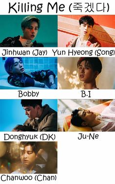 K Pop, Memes Chinos, Ikon Member, Ikon Kpop, Name Wallpaper, Winner, Music Love, K Idols, Monsta X