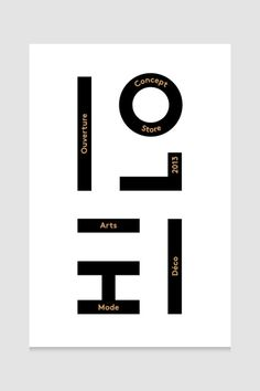 Print Design 30 Gorgeous Examples of Korean Graphic Design Web Design, Font Design, Type Design, Layout Design, Branding Design, Typography Letters, Typography Poster, Minimal Logo, Graphic Design Posters
