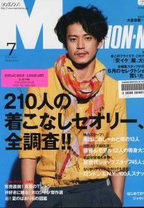Volumes & Issues: Mens Non-No cover for August 2013