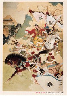 "Chinese Romance of Three Kingdoms ""Liu,Guan,Zhang Fight With Lv Bu"" Postcard"