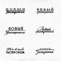 Name for new food market in retro Soviet style.   #sketch #lettering #handtype #cyrillic #советскийлеттеринг