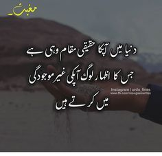 in this Good Words in Urdu is a very good words quotes is the beautiful quotes. Best Quotes In Urdu, Urdu Quotes, Wisdom Quotes, Islamic Quotes, Quotations, Qoutes, Words Of Hope, Deep Words, Meaningful Quotes