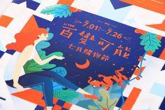 '15 Jul.|誠品-西區七月購物節 on Behance