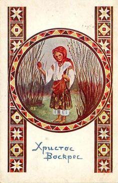 old russian easter postcards | Printed in Color) (Private Collection)
