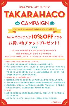 takarahaco_coupon.png (580×892)