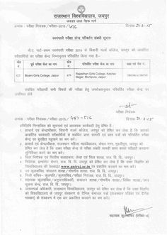 IMPORTANT NOTICE: Change in BA Part-I Exam Center 2015