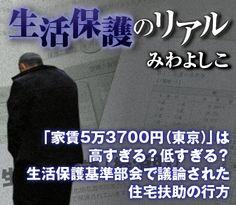「家賃5万3700円(東京)」は高すぎる?低すぎる?生活保護基準部会で議論された住宅扶助の行方