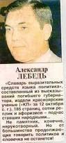 Image result for Алекса́ндр Ива́нович Ле́бедь