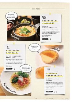 KITTE Cafe Menu Design, Food Menu Design, Food Poster Design, Restaurant Menu Design, Food Graphic Design, Ad Design, Layout Design, Nagoya, Catalogue Layout