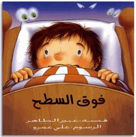 "On Top of the Roof: Award Winning Arabic Children's Book Abeer Al Taher 2011 Paperback 10""x10"" ISBN 9789957087623 This story explores the wild imagination of children and talks about the fear of darkness. The language is very simple, easy to read and comprehend."