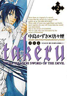 Shoujo, Sword, Devil, Manga Anime, Opera, Memes, Opera House, Meme, Swords