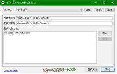 ファイルグループから単純な置換 1.1  ファイルグループから単純な置換--起動時の画面--オールフリーソフト