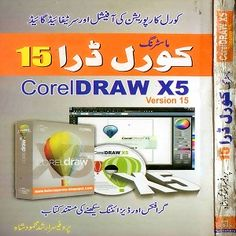 CorelDraw in Urdu / Corel Draw 15 in Urdu / CorelDraw in Urdu / Learn CorelDraw in Urdu Computer Books, Coreldraw, Free Books, Novels, Knowledge, Pdf, Writings, Learning, Computers