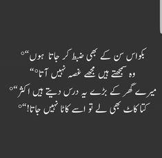 Amazing word of urdu Best Quotes In Urdu, Urdu Quotes, Poetry Quotes, Me Quotes, Qoutes, The Words, Cool Words, Quotes Deep Feelings, Poetry Feelings
