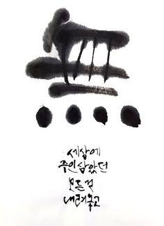 캘리그라피 수업 / 목요반 : 네이버 블로그 Calligraphy Words, Calligraphy Practice, Calligraphy Handwriting, Calligraphy Alphabet, Modern Calligraphy, Black And White Prints, Black And White Aesthetic, Ink Illustrations, Graphic Illustration