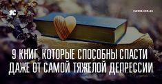 Предлагаем почитать книги, от которых вы позабудете о всем плохом и погрузитесь в чтение с головой.