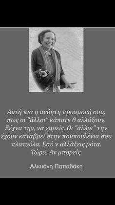 New Quotes, Poetry Quotes, Wisdom Quotes, Love Quotes, Inspirational Quotes, Meaningful Life, Greek Quotes, True Stories, Wise Words