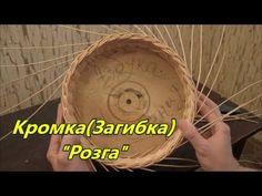 "Плетение из лозы-Кромка(Загибка) ""Розга"" - Азбука плетения-Wickerwork - YouTube"