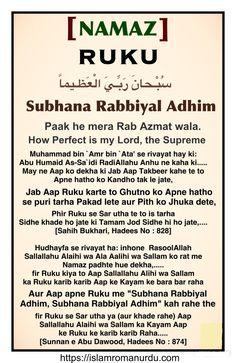 "Namaz - RUKU:  سُبْـحانَ رَبِّـيَ الْعَظـيماً ""Subhana Rabbiyal Adhim.""   Paak he mera Rab Azmat wala. How Perfect is my Lord, the Supreme  Jab Aap Ruku karte to Ghutno ko Apne hatho se puri tarha Pakad lete aur Pith ko Jhuka dete,  [Sahih Bukhari, Hadees No : 828]  Aap Sallallahu Alihi wa Sallam apne Ruku me ""Subhana Rabbiyal Adhim"" ""Subhana Rabbiyal Adhim"" kah rahe the fir Ruku se Sar utha ya (aur khade rahe).. [Sunnan e Abu Dawood, Hadees No : 874]"