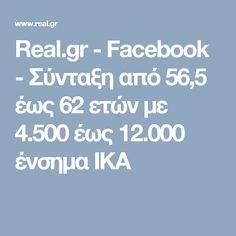 Real.gr - Facebook - Σύνταξη από 56,5 έως 62 ετών με 4.500 έως 12.000 ένσημα ΙΚΑ