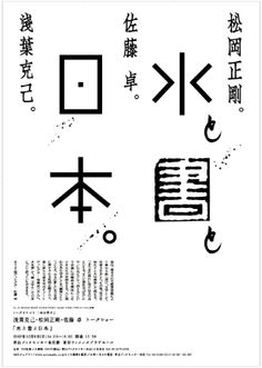 浅葉克己・松岡正剛・佐藤卓「水と書と日本」