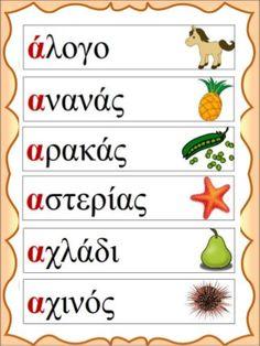 Speech Language Therapy, Speech And Language, Grammar Posters, Learn Greek, Greek Alphabet, Greek Language, Greek Words, Language Activities, Greek Quotes