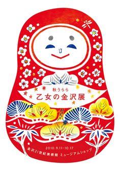 ~Chinese matroesjka van Satomi Tanaka~www. Japan Design, Typography Poster, Graphic Design Typography, Japanese Poster Design, Type Illustration, Graphic Wallpaper, Doll Painting, Poster Design Inspiration, Illustrations Posters