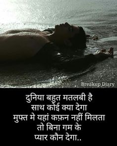 sad_shayri_by_broken_heart Life Quotes To Live By, Love Quotes, Deep Thoughts, Breakup, My Love, Heart, Movie Posters, Sad, My Boo