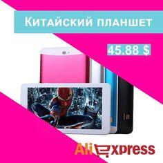 #11 Китайский планшет 7 дюймов на Android 4.4 7 дюймов планшет на android с поддержкой 3G Phablet GSM / WCDMA MTK6572 двухъядерный процессор 4 ГБ Android 4.4 две симкары на AliExpress  Производитель процессора: Модель процессора: MTK6572 Объём памяти: 512 МБ Размер экрана: 7 дюймов Операционная система: Android 4.4 Частота процессора: Двухъядерный Объём памяти планшета: 4 ГБ Поддерживает язык…