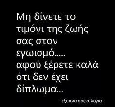 Τιμόνι ζωης Greek Quotes, Say Something, Relentless, English Quotes, Talk To Me, Wise Words, Psychology, Funny Pictures, Life Quotes